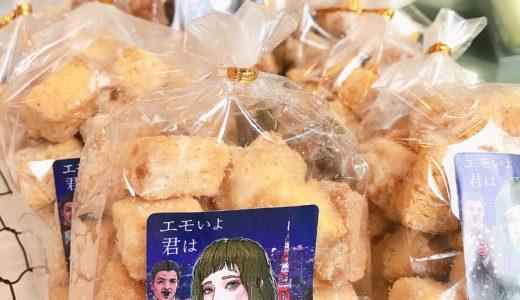 話題の高級食パン屋さん「エモいよ君は」のサンドイッチが相当エモい!