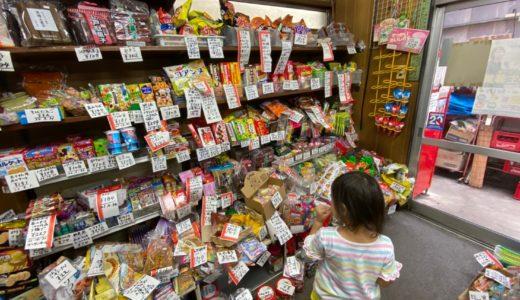 中葛西にある昔ながらの駄菓子屋さん「石川商店」
